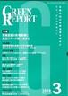GREEN REPORT 2019年3月号