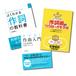 上田起士's 著書 3冊一括購入