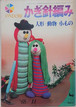 ONDORI かぎ針編み 人形・動物・小もの