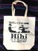 ひろしのもっとーとバッグ〜Hihi is a musician〜(バッヂつき)