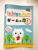 IchigoJamゲームの森①