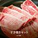 【送料無料】おおいた和牛 すき焼きセット