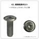 42. 超極低頭ボルト(ヘクサロビュラ穴付|アルミ製)