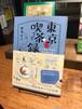 【サイン本】東京喫茶録