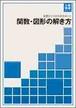 好学出版 関数・図形の解き方 2020年度版 新品完全セット ISBN なし コ004-599-000-mk-bn
