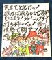 """『福を呼び込み鬼を退治する""""ヤマブラの絵と書""""〜SONG TITLES 2〜』"""