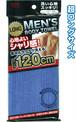 【まとめ買い=12個単位】でご注文下さい!(40-348)スッキリ爽快!男性用ロングナイロンタオル 28×120cm
