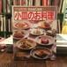 ViVi with別冊2 Joy&Cook 小皿のお料理