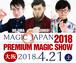 PREMIUM SHOWチケット@大阪 4/21(Sat)