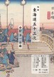 N1603-2 Tokaido-53tsugi I-2(Shakuhachi, Shamisen, Koto, 17/Y. NAKAMURA /Full Score)