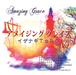 CDシングル「アメイジング・グレイス」
