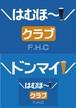 はむほーA4メッセージボード(ドンマイ/青/両面)2015-b-A4db