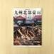 平成29年7月 九州北部豪雨 大水害の記録