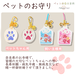 【送料無料】ペットのお守り セット