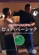 DVD大竹辰郎・鈴木孝子のピュア・ベーシック / サンバ