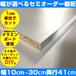 幅が選べる棚板10cm~30cm奥行き41cmメラミンボード白