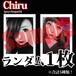 【チェキ・ランダム1枚】Chiru(psychopath)