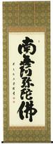 六字名号 澤宗津 尺八立 A023