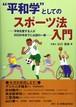 平和学としてのスポーツ法入門 (中古)