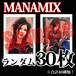 【チェキ・ランダム30枚】MANAMIX