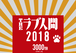 THEラブ人間2018年福袋