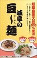 岐阜の豆~麺 40g玉x2玉入り袋x6袋セット(合計12玉)