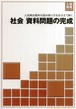 好学出版 社会 資料問題の完成 2019年度版 新品完全セット ISBN なし コ004-734-000-mk-bn