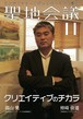 【総集編2収録】 聖地会議11 高山 晃 株式会社ファンワークス代表取締役「クリエイティブのチカラ」