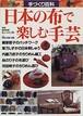 日本の布で楽しむ手芸 (別冊NHKおしゃれ工房―手づくり百科) (ムック)