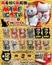 【1個〜3個購入の方】縁起物招き猫フィギュア「MANECAT COLLECTION1 ENGIMONO」