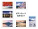 富士山ポストカード③《6枚セット》 by 富士山写真家 オイ
