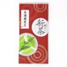 緑茶 揖斐新茶100g