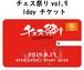 チェス祭りvol.9オリジナルデザイン手売りチケット