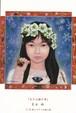 「おとは姫の命」/芝谷楠・ポストカード