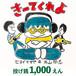 【投げ銭】ヒライマサヤ&片山尚志 投げ銭1,000円|特典音源「きーてくれよ」