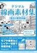 [600dpi] デジタル線画素材集〈都会の繁華街編〉