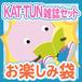 KAT-TUN 雑誌10冊セットお楽しみ袋