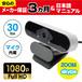 在庫あり 日本語マニュアル 保証付 ウェブカメラ webカメラ 1080P 200万画素 マイク内蔵 オンライン テレワーク ウェブ会議 授業 高画質 送料無料