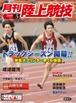 月刊陸上競技2009年5月号