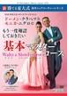 DVDドーメン・クランペツ&モニカ・ニグロ(新・勝てる東大式海外トップコーチャーシリーズ) / 基本マスターコースワルツ&スローフォックストロット