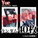 【チェキ・ランダム40枚】Yue(Rosario Ark)