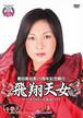 豊田真奈美25周年記念興行 飛翔天女