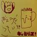 ギョ・ビリーズ! 2nd album