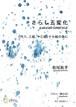 M2003-1 SARASHI GOHENGE(Shakuhachi, Shamisen, Koto and 17gen-koto/M. MATSUO /Full Score)