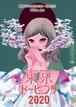 松澤くれは戯曲文庫008『東京ドーピング2020』