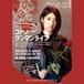 【ライブチケット】「ローズな人」リリース記念ワンマンライブ!前売チケット