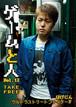 ゲームと人 Vol.13