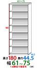 オーダー壁面収納幅61cmー75cm高さ180cm奥行き44.5cm
