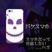 バケスマホ(ハロウィン仮装) スカル(ドクロ) ハードケース iPhone/Android