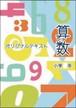 森の実出版 オリジナルテキスト 算数 小4~6 2020年度版 各学年(選択ください) 新品完全セット ISBN なし コ004-757-000-mk-bn